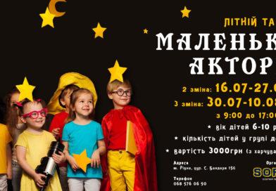 """Триває набір у літній театральний табір """"Маленькі актори"""" SOFIA CAMP"""
