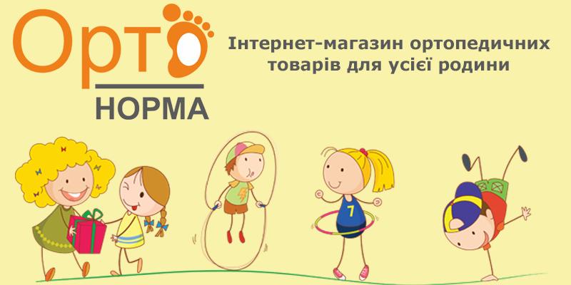 Інтернет-магазин ортопедичних товарів Орто Норма  db1200072349a