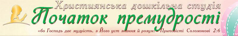 pochatok_mudrosti