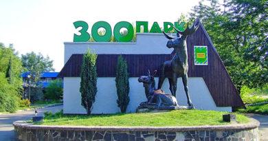 Рівненський зоологічний парк загальнодержавного значення