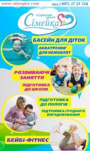 rodunnuj_centr_simejka (15)