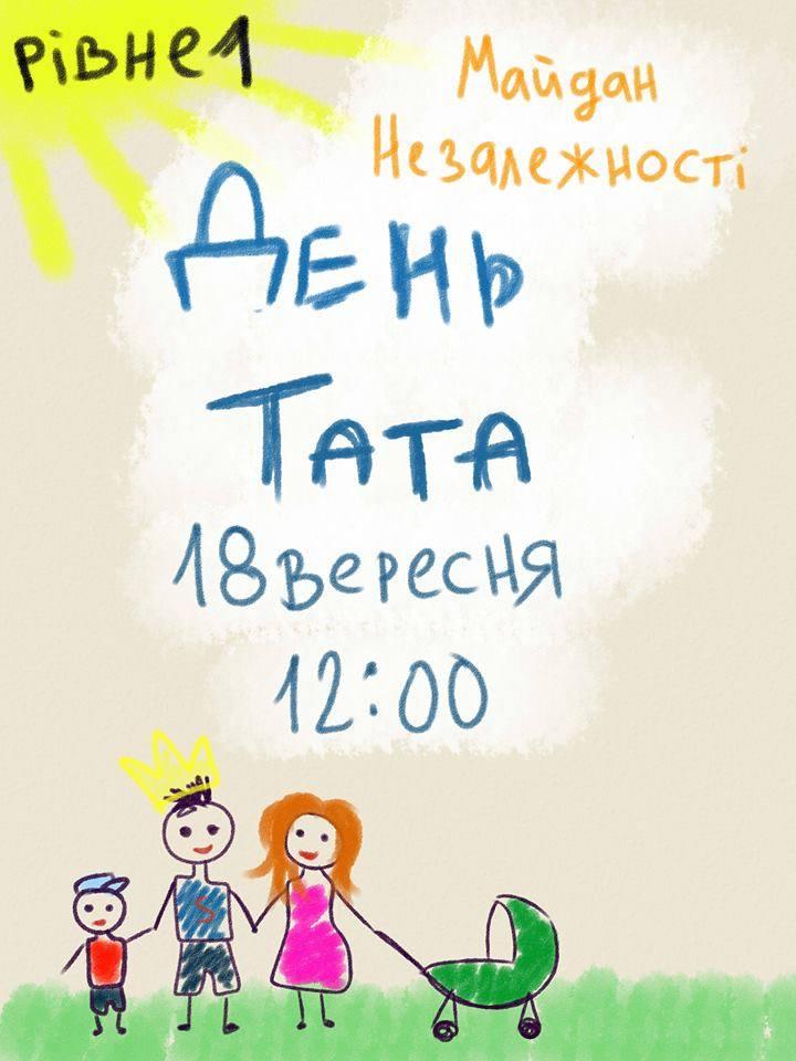 den-tata-2016-2