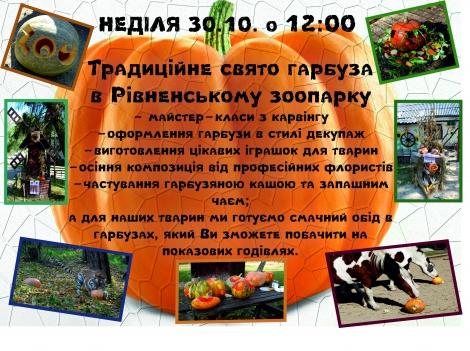 garbuzove-svato-u-zooparku