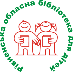 rivnenska-oblasna-bbloteka-dla-ditej-1