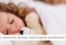 Як привчити дитину спати окремо від батьків?