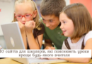 10 сайтів для школярів, які пояснюють уроки краще будь-якого вчителя