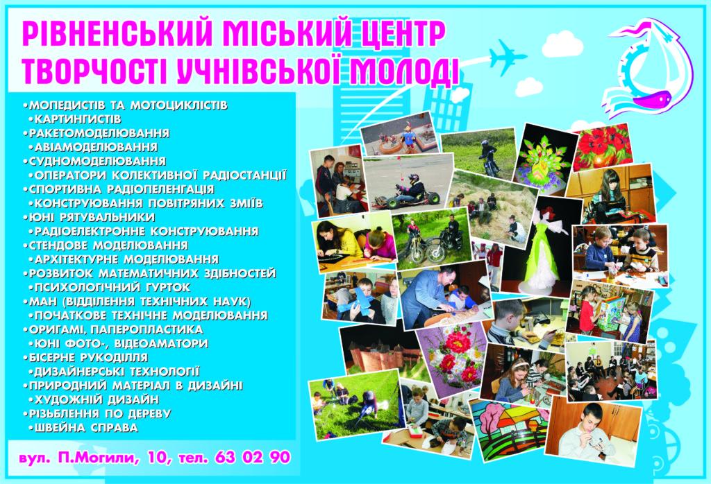 rivnenskuj-mskuj-centr-tvorchosti-uchnvsko-molodi-17