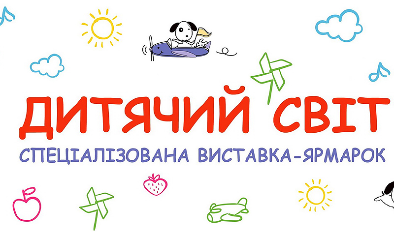 Дитячий світ 2016 спеціалізована виставка-ярмарка  77fc1cffce61d