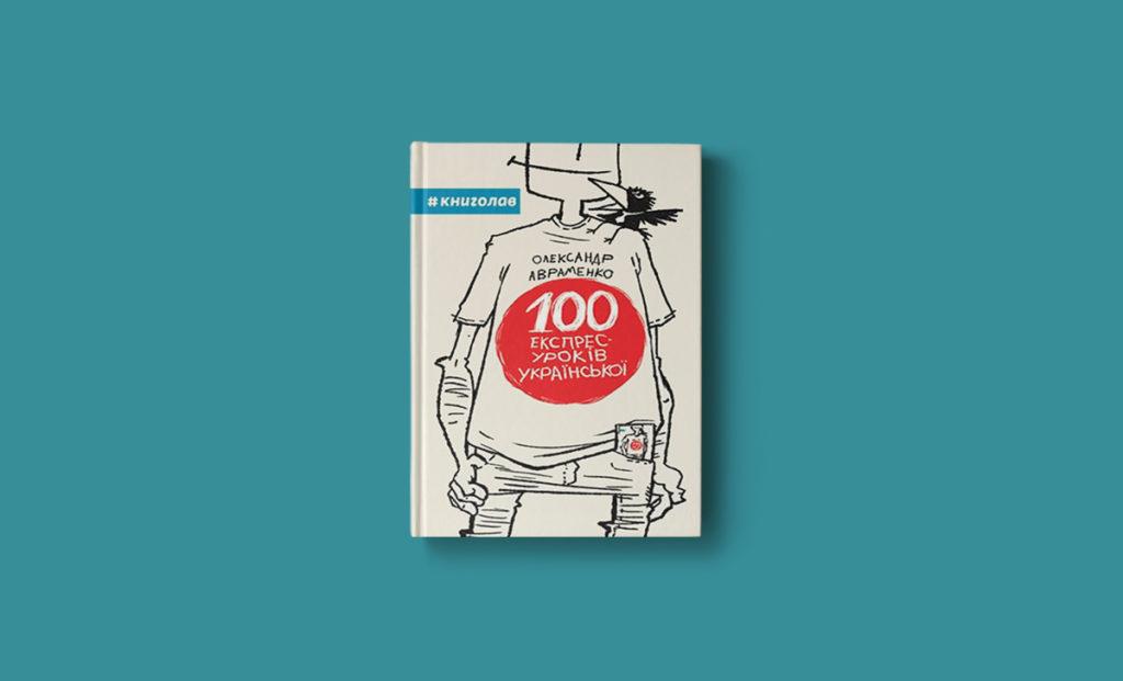100-urokiv-avramenko