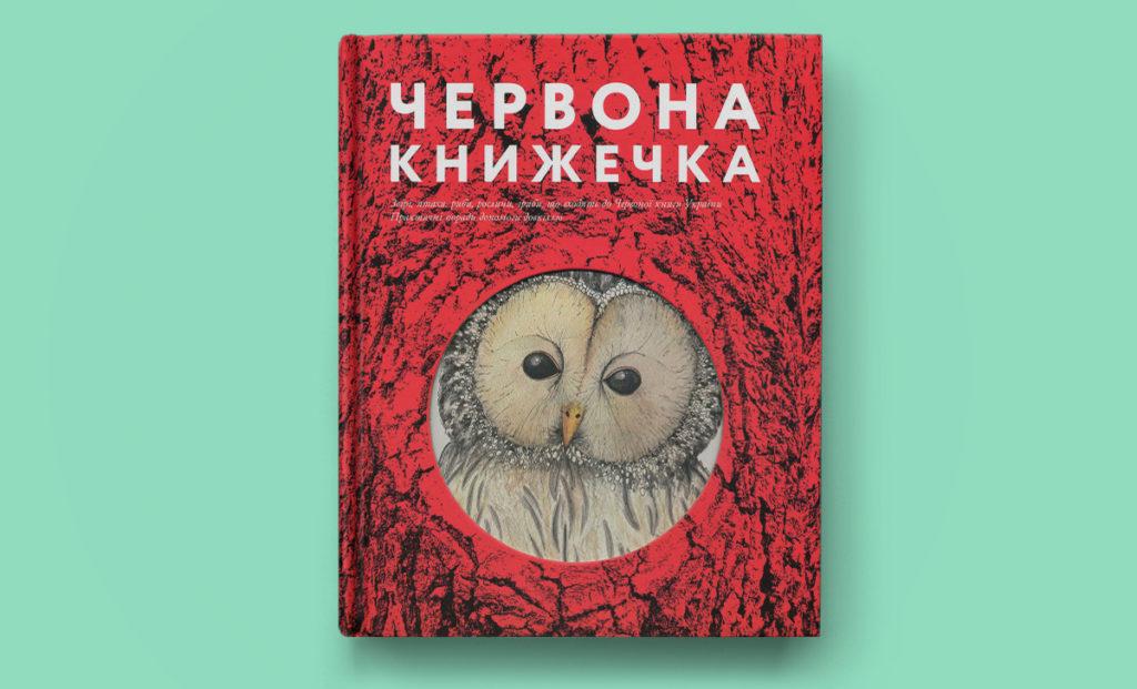chervona-knyjechka