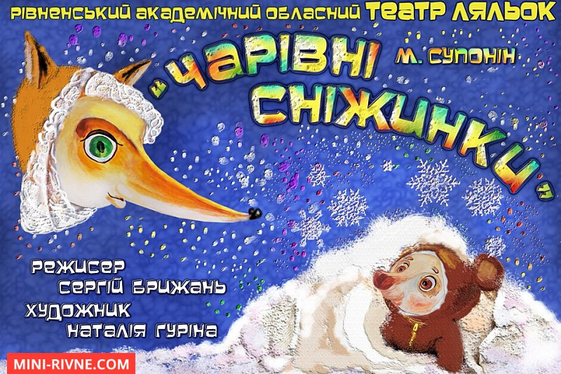 kazka-charvni-snizunku-2