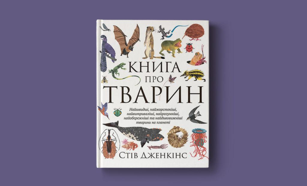 knyga-pro-tvaryn