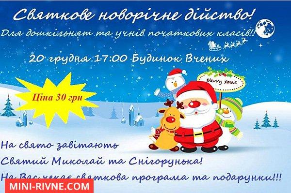 novorichne-dijastvo-3-1