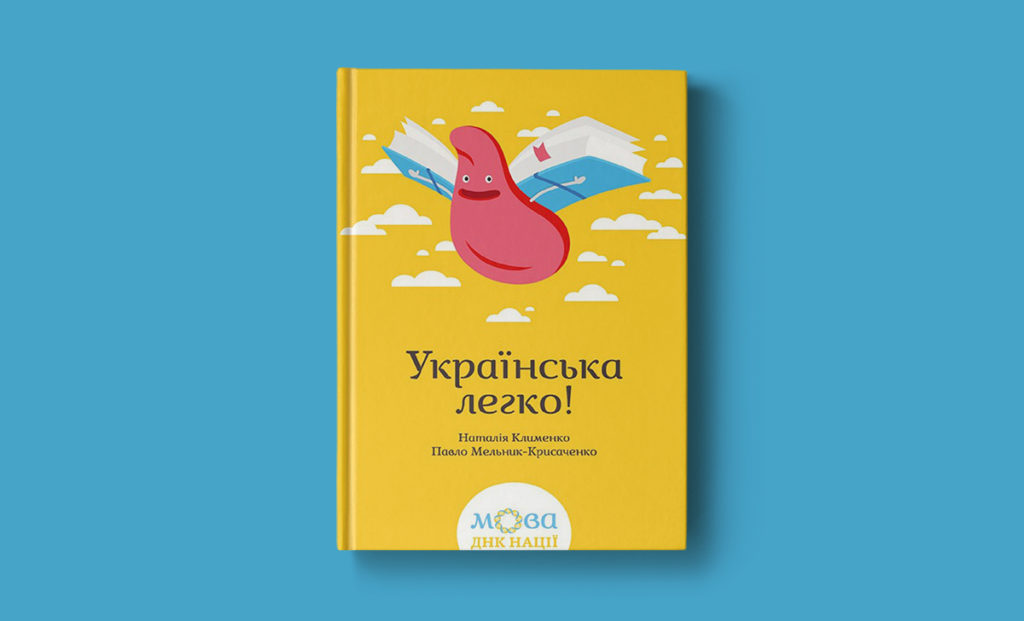 ukr-mova-dnk