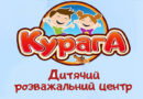 Курага дитячий розважальний центр