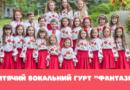 """Зразковий естрадний хор """"ФАНТАЗІЯ"""""""