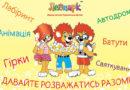 ЛЕОПАРК – розважальний центр для дітей