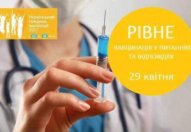 Батьків Рівного запрошують поговорити про вакцинацію