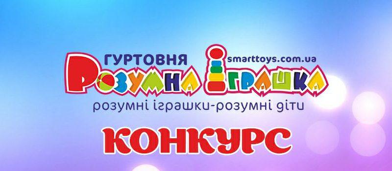 Конкурс від гуртівні іграшок у місті Рівне  c032c64693a7c