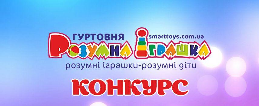 Конкурс від гуртівні іграшок у місті Рівне  fa857bc98beec
