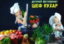 Дитяча фотосесія ШЕФ-КУХАР за репост