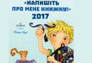 Літконкурс для авторів дитячих книжок «Напишіть про мене книжку!»
