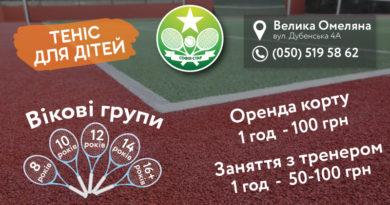Великий теніс для дітей у Рівному