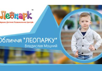 Ваша дитина може стати обличчям ДРЦ «ЛЕОПАРК»