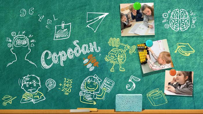 shkola-usnogo-rahunku-soroban-rivne-dlya-dtey-vd-5-do-11-rokv-2