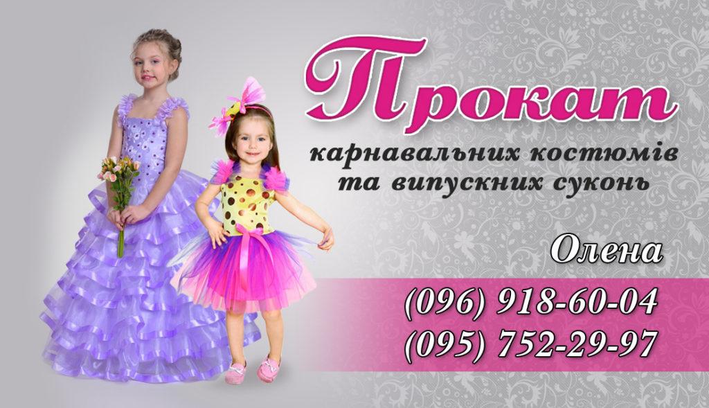 Прокати дитячих костюмів (карнавальні та новорчіні)  690b8daec93e3