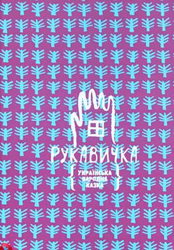 rukavuchka-kazka