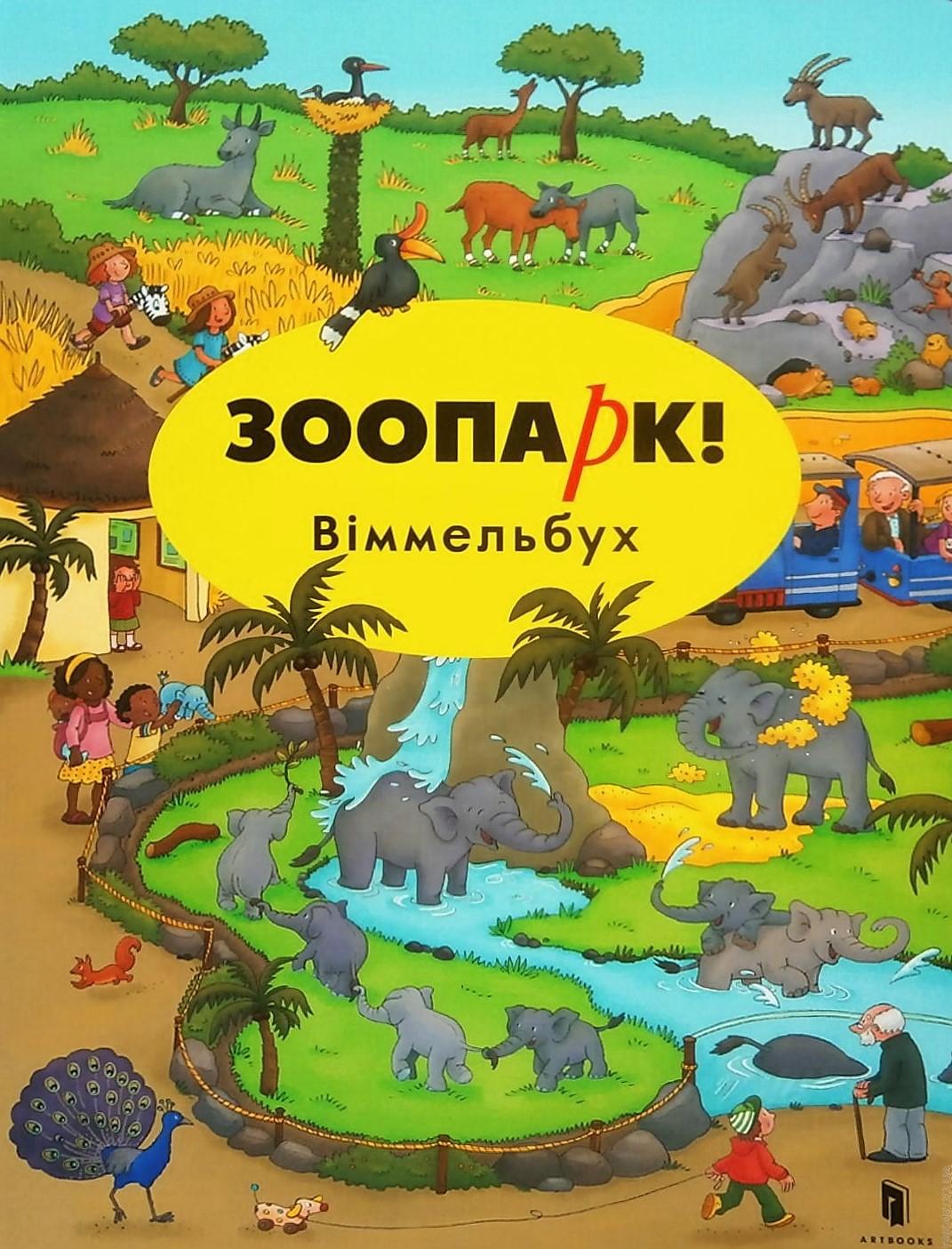 wimmelbuch-zoo-0