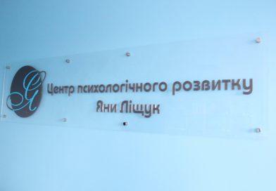 Центр психологічного розвитку Яни Ліщук – дієва допомога та підтримка для подолання життєвих труднощів