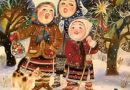 Українські щедрівки для дітей (слова та відео)