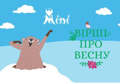 Вірші про весну для дітей українською мовою