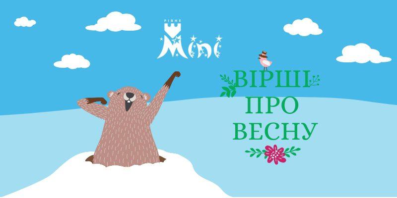 Вірші про весну для дітей українською мовою 98fd7ca7a5cc2