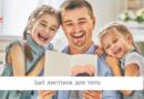 Ідеї листівок для тата