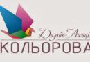 Дизайн агенція Кольорова