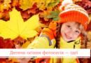 Дитяча осіння фотосесія – ідеї