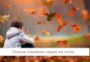 Золота осінь – як провести її незабутньо?