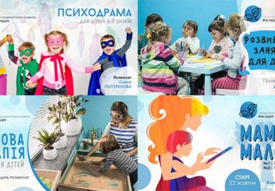 Дайджест подій для дітей і батьків у Центрі психологічного розвитку Яни Ліщук