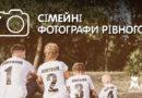 Сімейні та дитячі фотографи Рівного