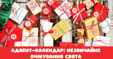 Адвент-календар: незвичайне очікування свята