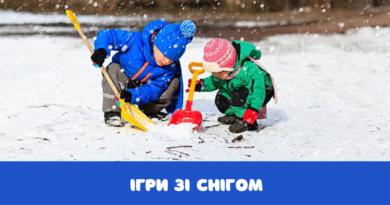 Ігри та розваги зі снігом