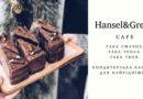 Hansel& Gretel cafe ― кондитерська у Рівному з корисною випічкою та домашнім затишком