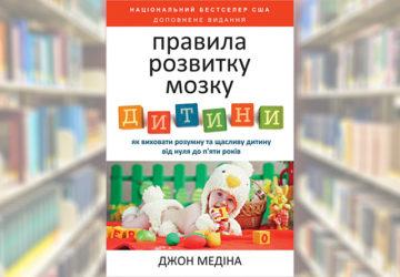 """10 орієнтирів щасливого життя вашої дитини з книги """"Правила розвитку мозку  дитини"""" Джон Медіна b8ea464619a41"""