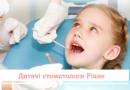 Дитячі стоматологічні клініки Рівного