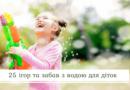 25 ігор та забав з водою для діток 1-3 роки