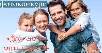 """Визначення переможців фотоконкурсу """"Моя сім'я: миті радості"""""""