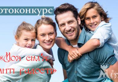 """Фотоконкурс """"Моя сім'я: миті радості"""""""